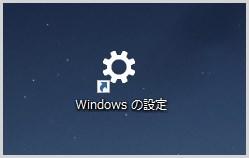 Windows の設定デスクトップショートカット