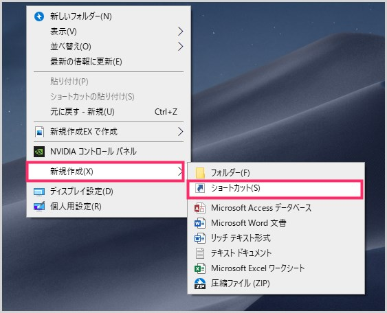 Windows の設定のデスクトップショートカットの作成手順01