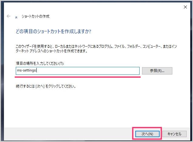 Windows の設定のデスクトップショートカットの作成手順02