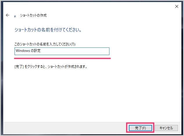 Windows の設定のデスクトップショートカットの作成手順03