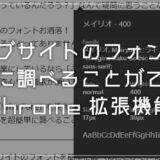 ウェブサイトのフォントを簡単に調べることができる便利な Chrome 拡張機能「WhatFont」