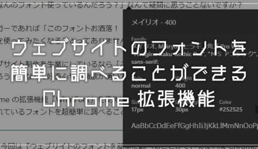 ウェブサイトに使われているフォントを簡単に調べることができる便利な Chrome 拡張機能「WhatFont」
