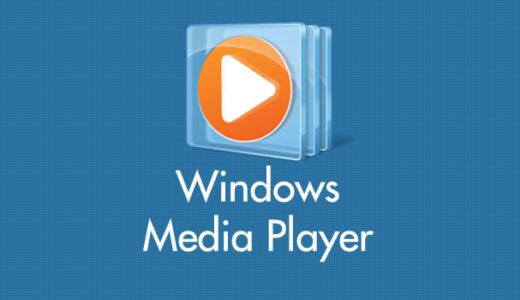 Windows 10 既定の音楽プレーヤーを「Windows Media Player」に変更する方法