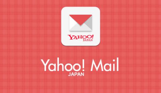 Yahoo!メール「禁止ワードが含まれる迷惑メールを自動的にゴミ箱へ振り分ける」設定方法