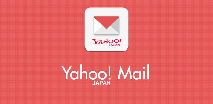 Yahoo! Japna メールについて