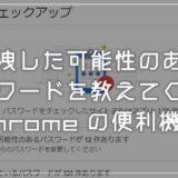 漏洩した可能性のあるパスワードを教えてくれる Chrome の便利機能!(Google セキュリティ診断)