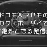 ドコモ&ahamoのカケホーダイで対象と対象外の電話番号