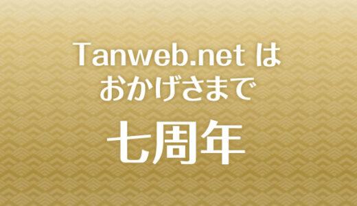 Tanweb.net はブログを開設しておかげさまで「7周年」です