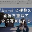 Office Word で複数画像を重ねて合成写真を作成して保存する方法