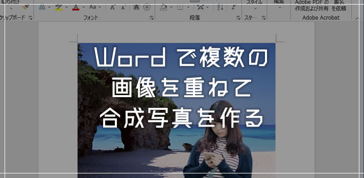 Office Word で複数画像を重ねて合成写真を作成する方法