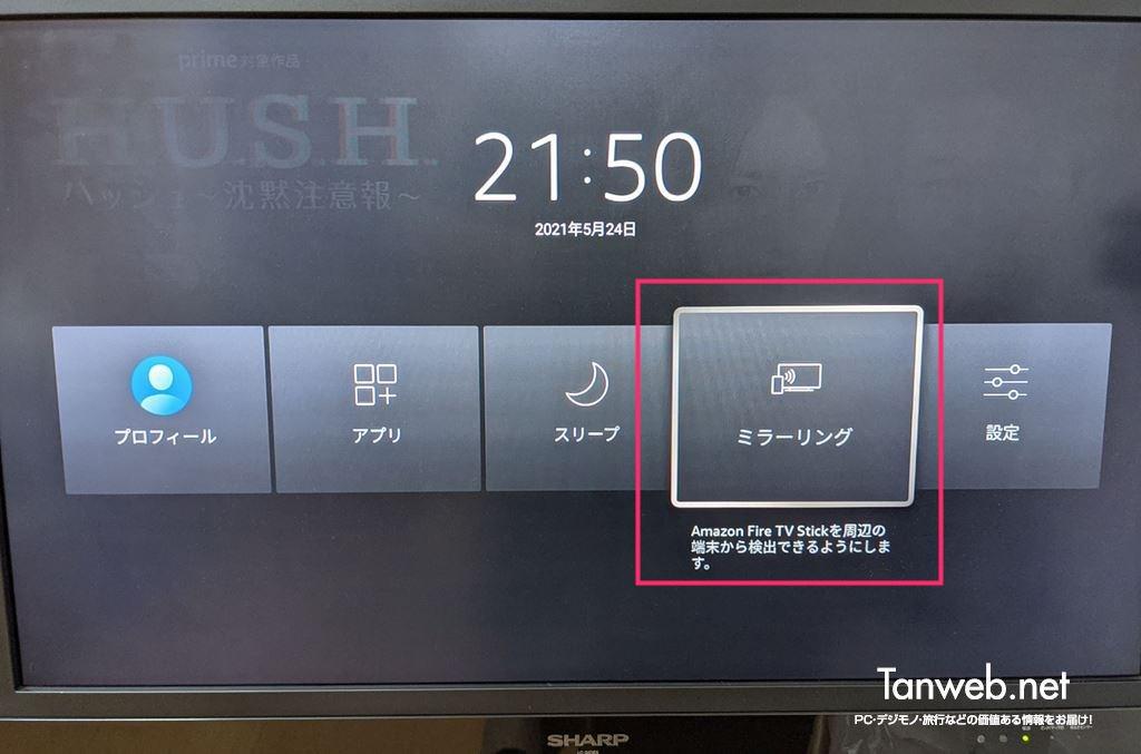 Fire TV StickでAndroidスマホの画面をミラーリングする手順03