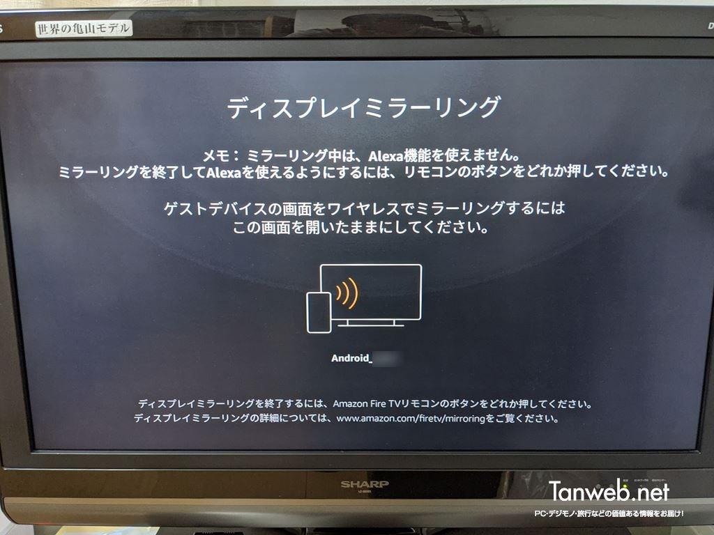 Fire TV StickでAndroidスマホの画面をミラーリングする手順04