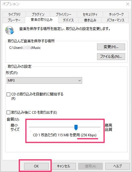 Windows Media Player で CD 音楽を MP3 形式で取り込む設定にする手順05