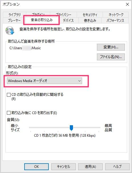Windows Media Player で CD 音楽を MP3 形式で取り込む設定にする手順03