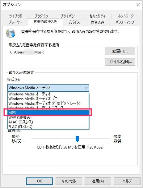 Windows Media Player で CD 音楽を MP3 形式で取り込む設定にする手順04