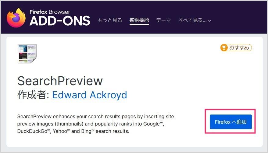 Firefox の Google 検索結果にサムネイルを表示させる手順04