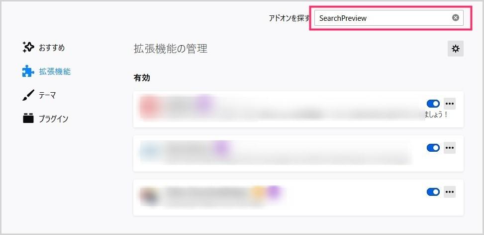 Firefox の Google 検索結果にサムネイルを表示させる手順02