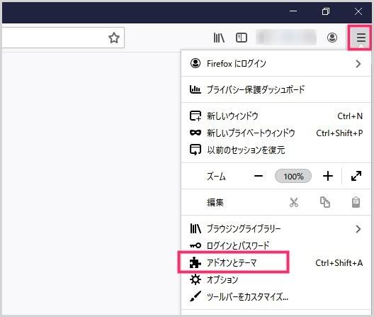Firefox の Google 検索結果にサムネイルを表示させる手順01