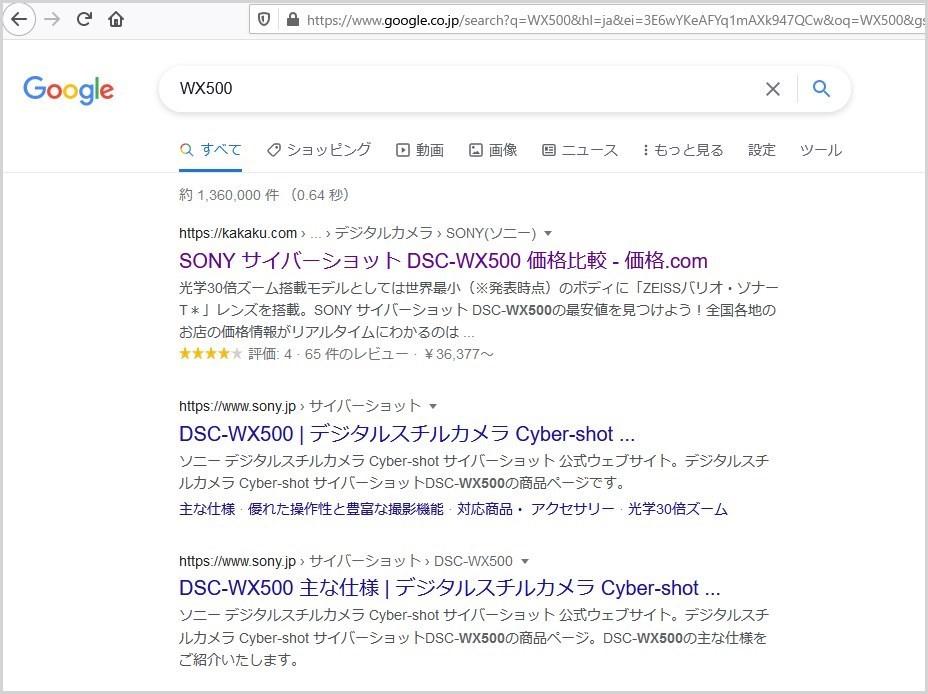 Firefox で表示した Google 検索結果