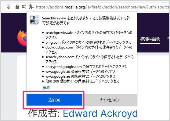 Firefox の Google 検索結果にサムネイルを表示させる手順05