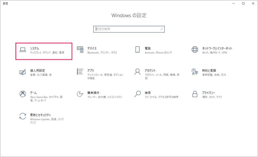 Windows 10 パソコンに搭載されたメモリを調べる方法02