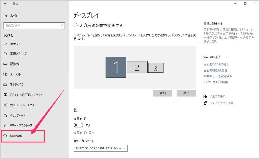 Windows 10 パソコンに搭載されたメモリを調べる方法03
