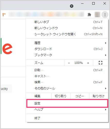 Chrome のダウンロードファイル保存先を変更する手順02