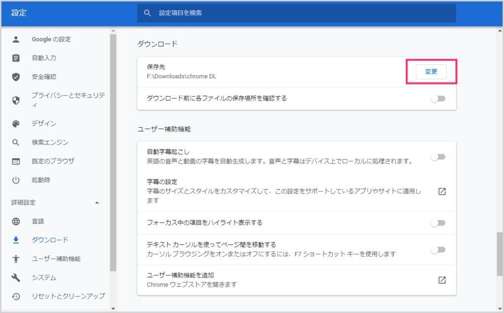 Chrome のダウンロードファイル保存先を変更する手順04