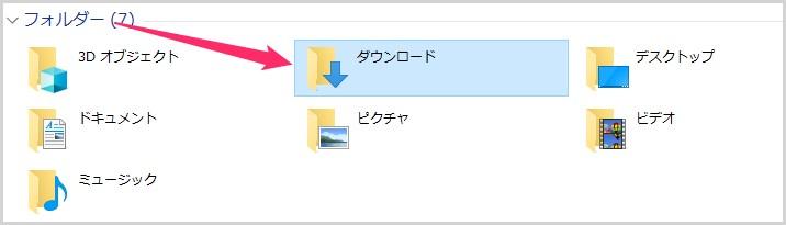 Windows 10 ダウンロードフォルダ