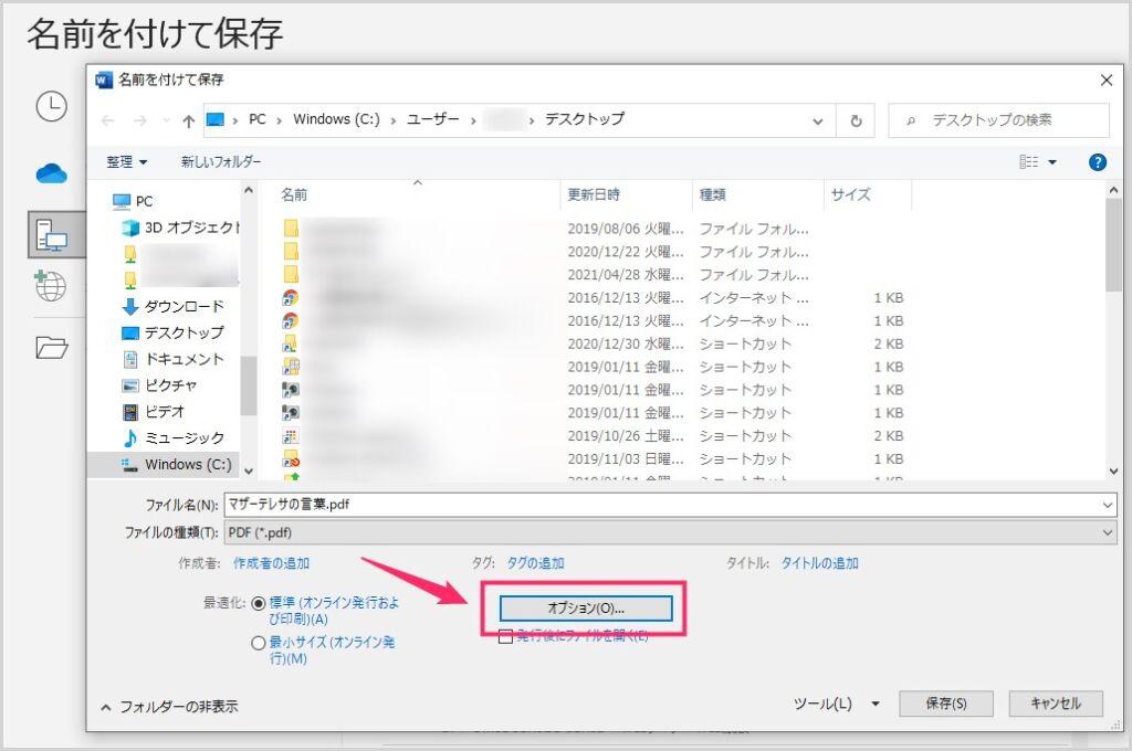 Word ファイルをパスワード付きのPDFに変換して保存する05