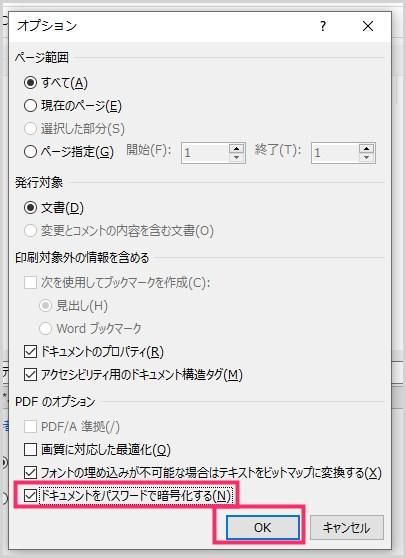 Word ファイルをパスワード付きのPDFに変換して保存する06