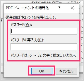 Word ファイルをパスワード付きのPDFに変換して保存する07