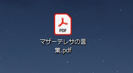 Word ファイルをパスワード付きのPDFに変換して保存する09