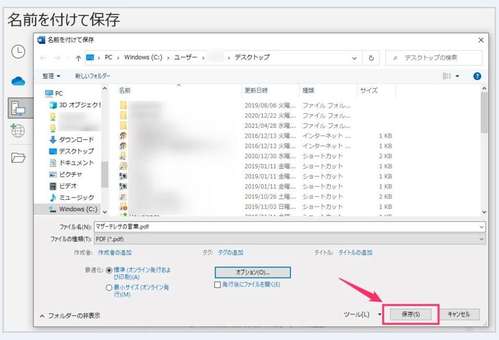 Word ファイルをパスワード付きのPDFに変換して保存する08