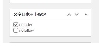 WordPress サイトでページ個別に noindex を付与する方法