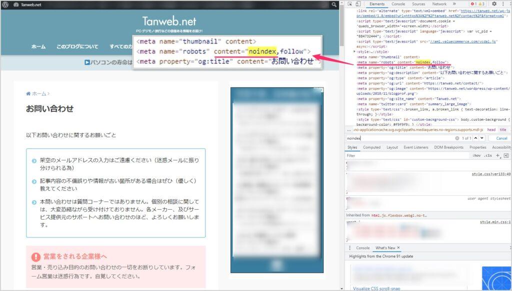 ブログのお問い合わせページを noindex 設定するだけで営業メールが減ります