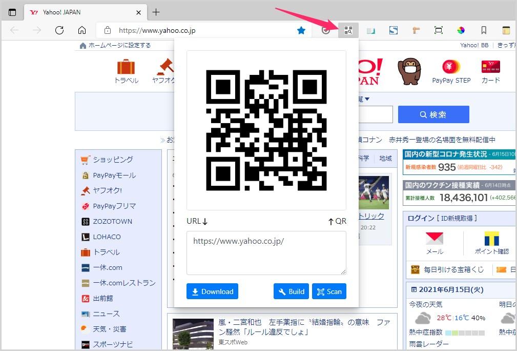 ウェブページの QR コードの作成手順
