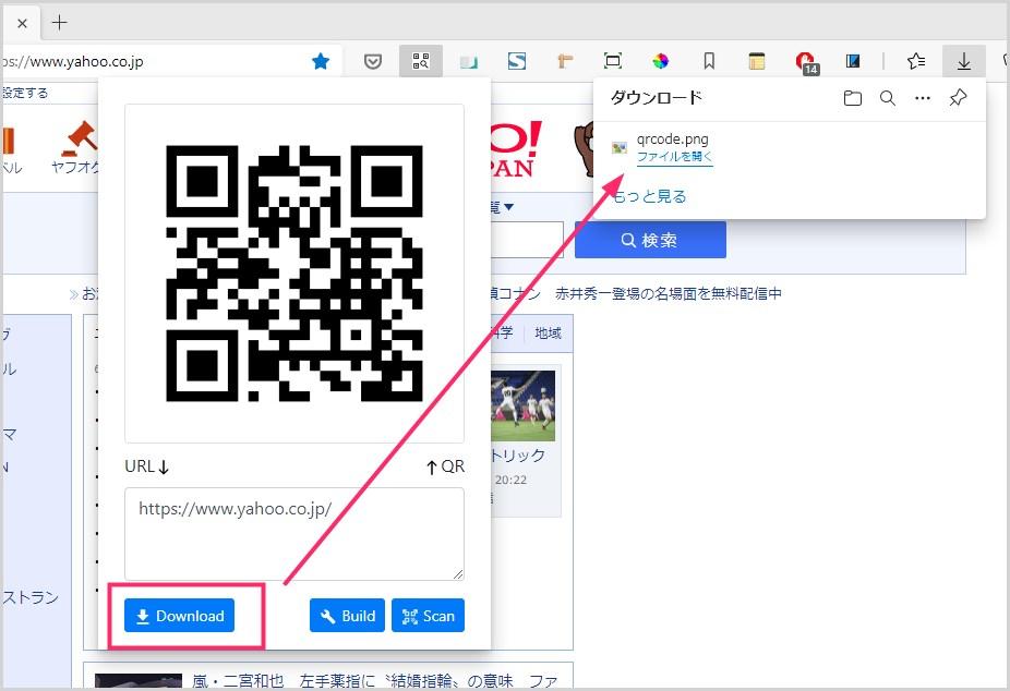 作成した QR コードを画像として保存する手順
