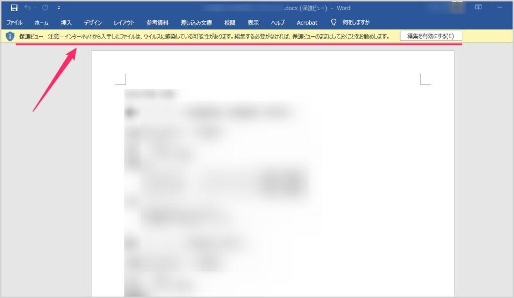 Microsoft Word「保護ビュー」