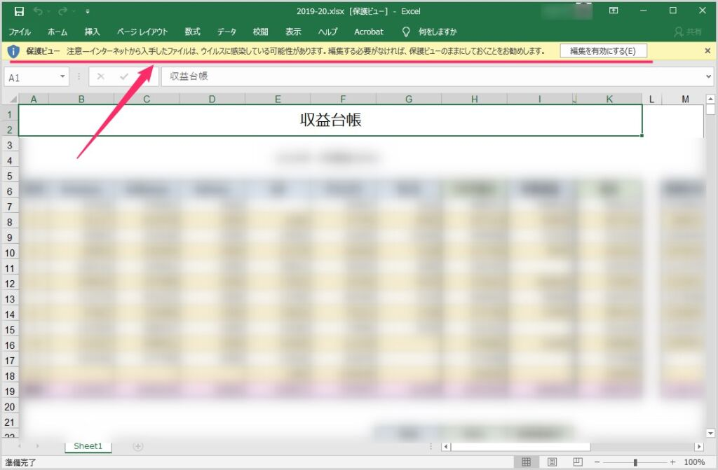 Excel「保護ビュー」