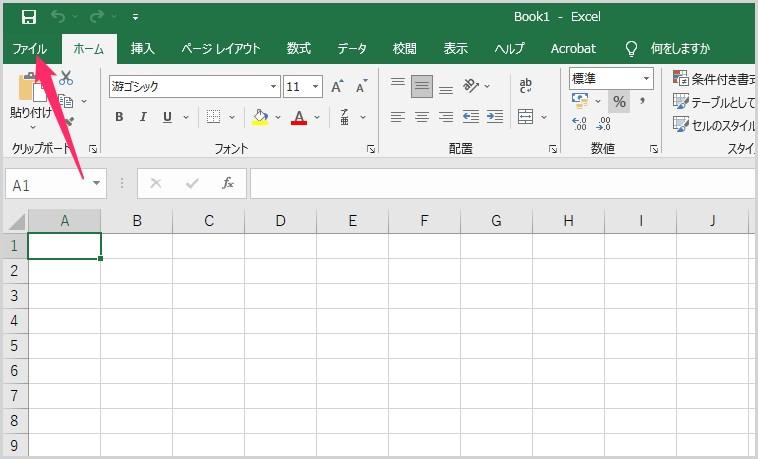 Excel「保護ビュー」の帯がでないようにする設定手順01