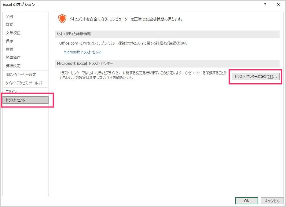 Excel「保護ビュー」の帯がでないようにする設定手順03