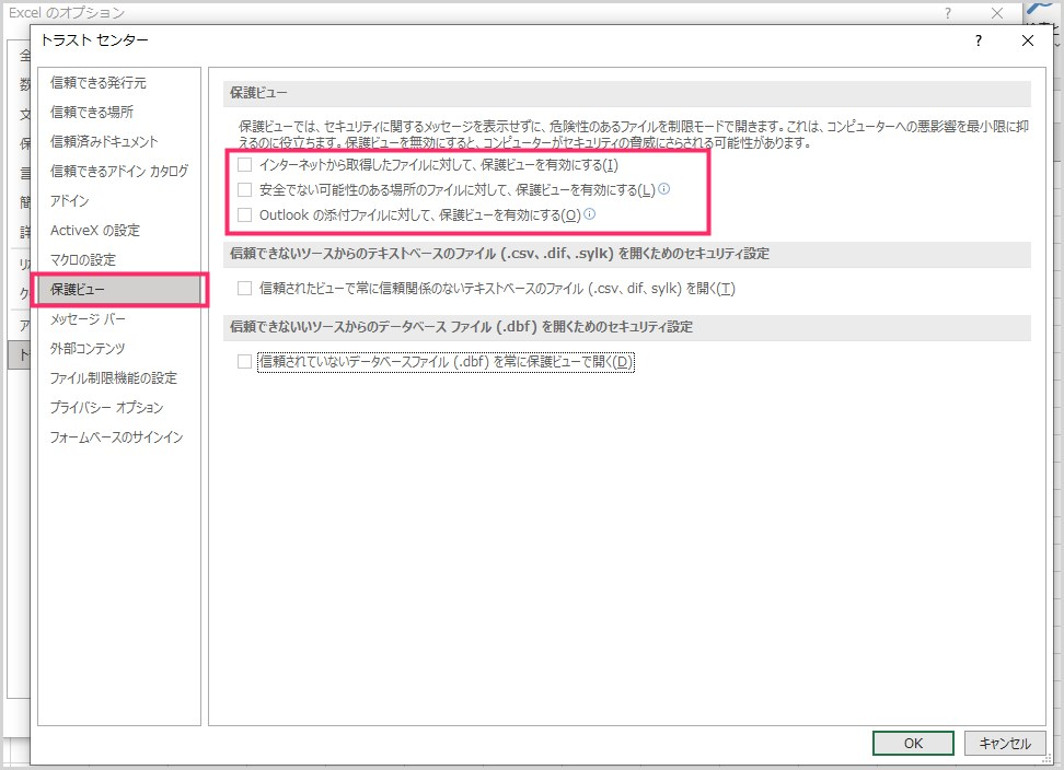 Excel「保護ビュー」の帯がでないようにする設定手順04