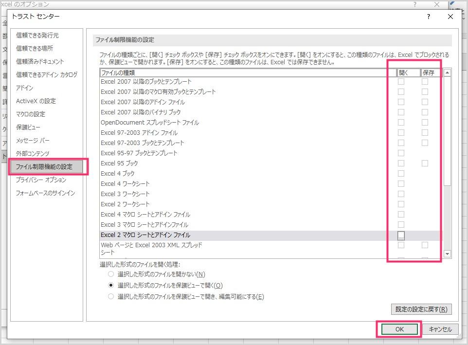 Excel「保護ビュー」の帯がでないようにする設定手順05