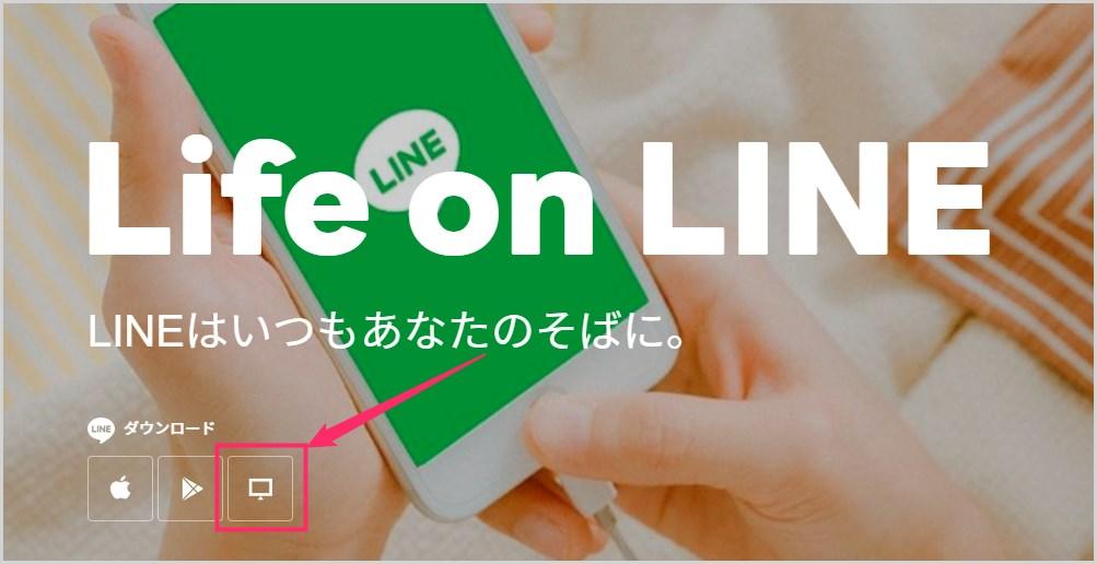 パソコン版 LINE をダウンロードしてインストールする手順01