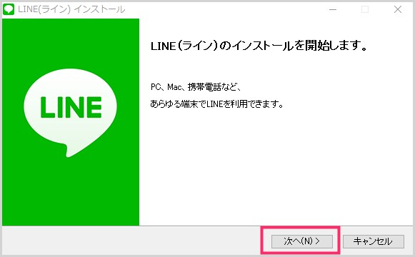パソコン版 LINE をダウンロードしてインストールする手順04