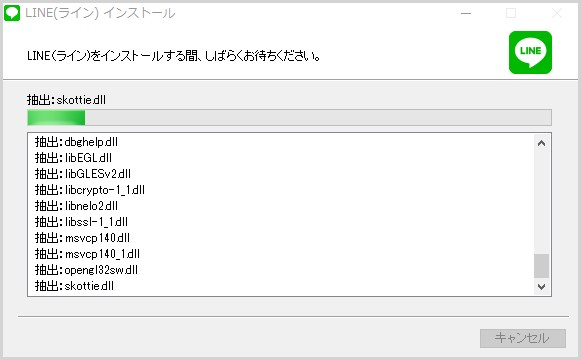 パソコン版 LINE をダウンロードしてインストールする手順06
