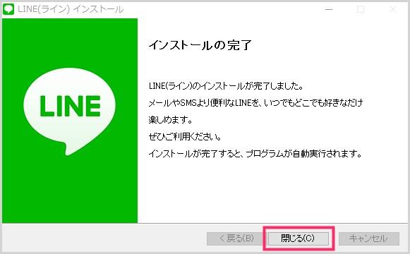 パソコン版 LINE をダウンロードしてインストールする手順07