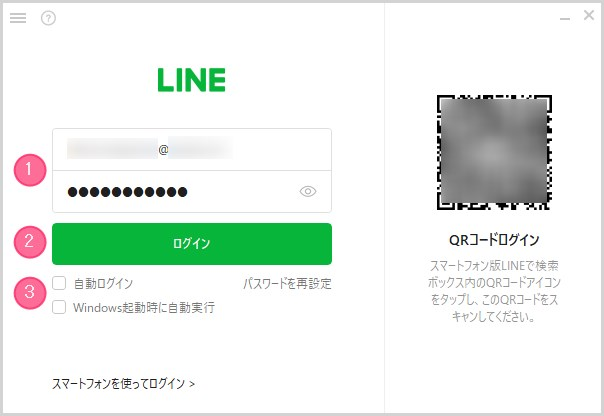 PC版をスマホ版と同じ LINE アカウントでログインする手順01
