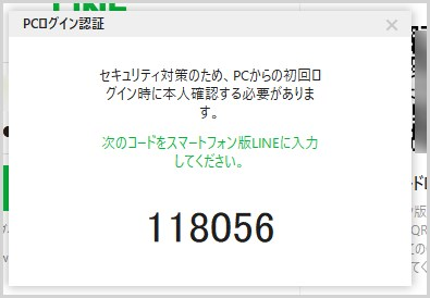 PC版をスマホ版と同じ LINE アカウントでログインする手順02